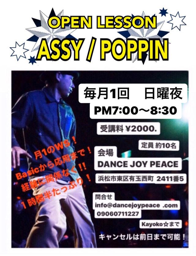 オープンレッスンASSY POPPIN