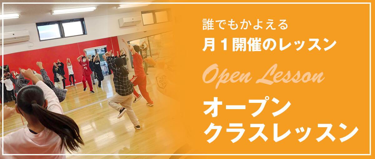 月1開催のオープンレッスンはこちら